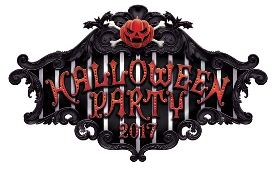 「HALLOWEEN PARTY 2017」ロゴ