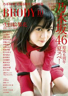 「BRODY」2017年10月号の表紙。