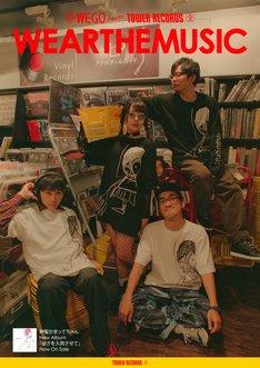 「神聖かまってちゃん×WEGO×WEARTHEMUSICトリプルコラボTee」ポスターTOWER RECORDS ver.
