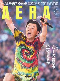「AERA」9月4日号表紙