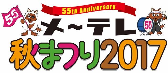 「メ~テレ秋まつり2017」ロゴ