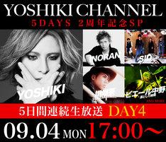 「YOSHIKI CHANNEL」告知ビジュアル