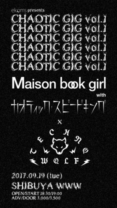 「CHAOTIC GIG vol.1」フライヤー