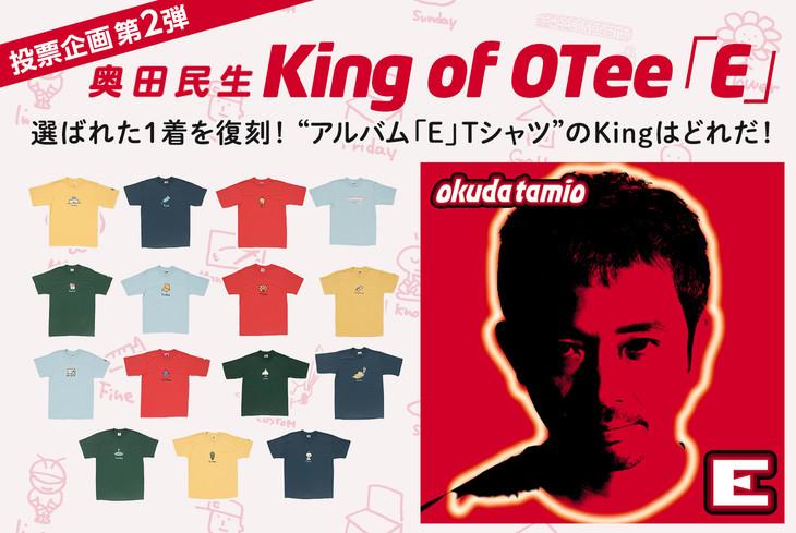 「奥田民生 King of OTee『E』」告知ビジュアル