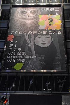 渋谷マルイの壁面に掲出された広告。