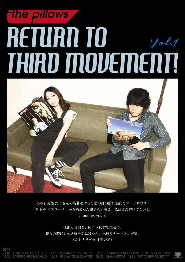 「RETURN TO THIRD MOVEMENT! Vol.1」ポスター