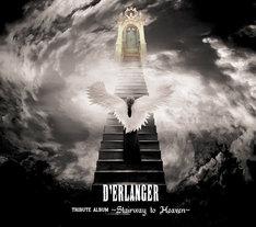 トリビュートアルバム「D'ERLANGER TRIBUTE ALBUM ~Stairway to Heaven~」初回限定盤ジャケット