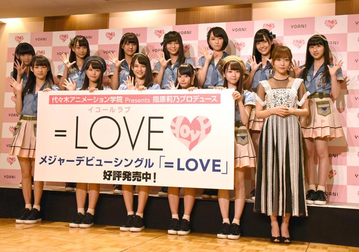 =LOVEと指原莉乃(HKT48)。