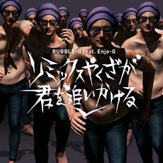 BUBBLE-B feat. Enjo-G & V.A.「リミックスやくざが君を追いかける」ジャケット