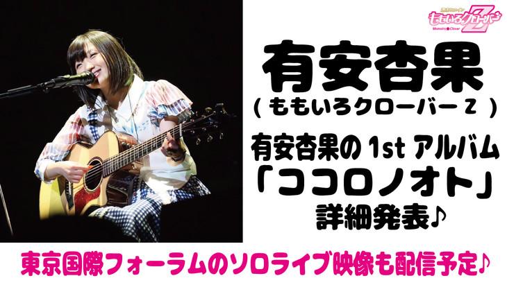 LINE LIVE「有安杏果の1stアルバム『ココロノオト』詳細発表♪」告知ビジュアル