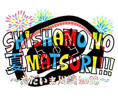 「SHISHAMO NO 夏MATSURI!!!~ただいま川崎2018~」ロゴ