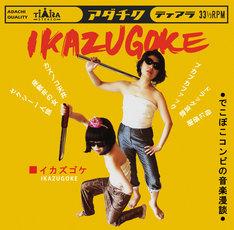IKAZUGOKE「IKAZUGOKE」ジャケット