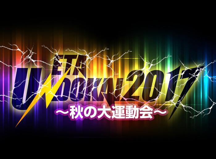 「EXIT TUNES ACADEMY UNDOKAI 2017~秋の大運動会~」ロゴ