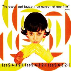 les 5-4-3-2-1「ジャズる心 / 男の子女の子」ジャケット