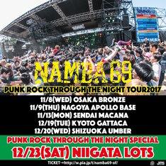 NAMBA69「PUNK ROCK THROUGH THE NIGHT TOUR 2017」告知画像