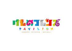 「けものフレンズぱびりおん」ロゴ (c)けものフレンズプロジェクト