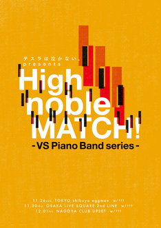 「High noble MATCH! - VS Piano Band series -」フライヤー