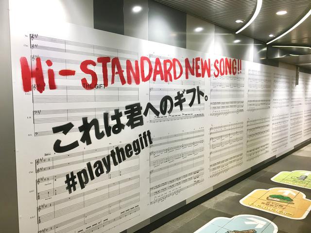 Hi-STANDARD「THE GIFT」の巨大バンドスコアが掲出された渋谷駅の様子。