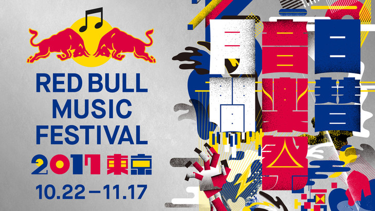 「RED BULL MUSIC FESTIVAL TOKYO 2017」ビジュアル