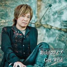 影山ヒロノブ「Get Wild」ジャケット