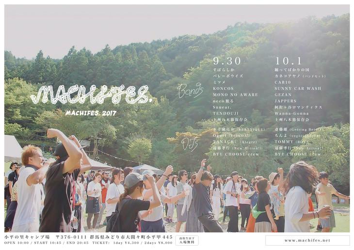 「MACHIFES. 2017」ビジュアル