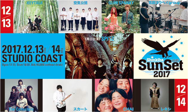 「Spitz × VINTAGE ROCK std. presents 新木場サンセット2017」出演アーティスト。