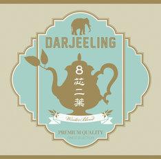 Darjeeling「8芯二葉~WinterBlend」ジャケット