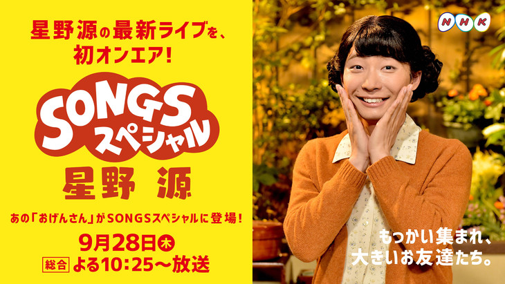 「SONGSスペシャル 星野源」キービジュアル