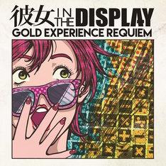 彼女 IN THE DISPLAY「GOLD EXPERIENCE REQUIEM」ジャケット
