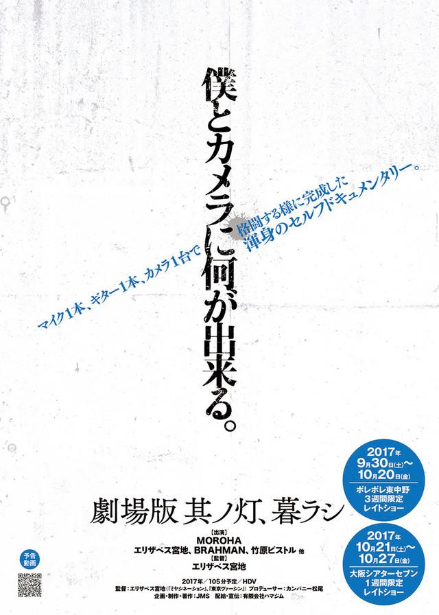 「劇場版 其ノ灯、暮ラシ」キービジュアル
