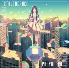 Octaviagrace「Polyhedra」収録曲