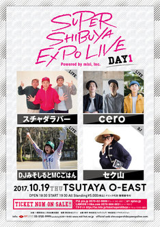 「SUPER SHIBUYA EXPO LIVE Powered by mixi, Inc.」10月19日公演フライヤー