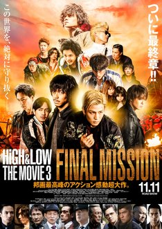 「HiGH&LOW THE MOVIE 3 / FINAL MISSION」ポスタービジュアル