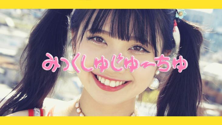大森靖子「みっくしゅじゅーちゅ」ミュージックビデオのワンシーン。