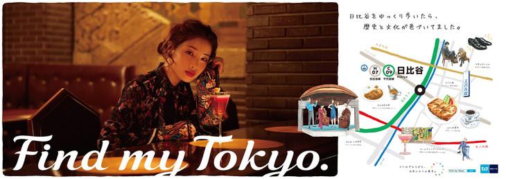 「Find my Tokyo.」キャンペーン第3弾 ビジュアル