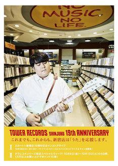 タワーレコード新宿店のオープン19周年記念ポスタービジュアル。
