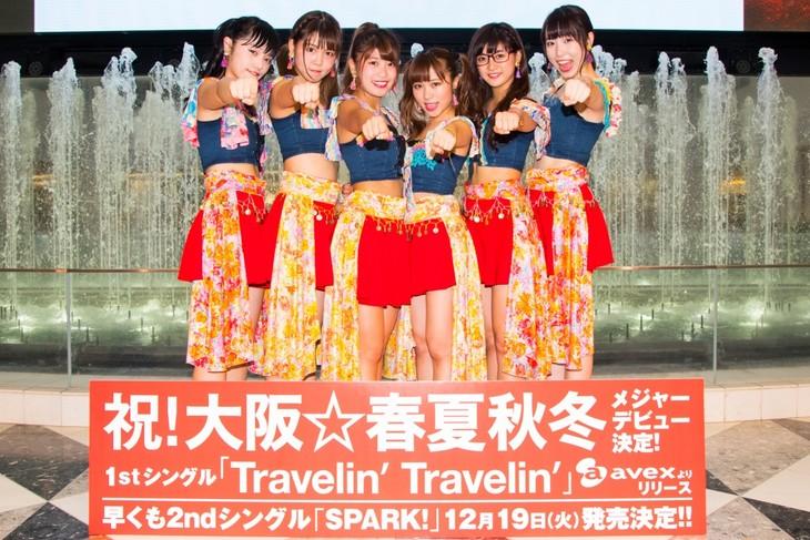 シングル「Travelin'Travelin'」でエイベックスよりメジャーデビューを果たした大阪☆春夏秋冬(写真提供:エイベックス)