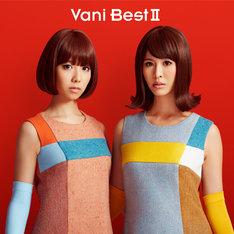 バニラビーンズ「Vani Best II」CD盤ジャケット