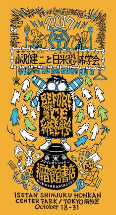 「アイスクリームが溶けてしまう前に ~小沢健二と日本恐怖学会のTOKYO解放区~」ポスタービジュアル