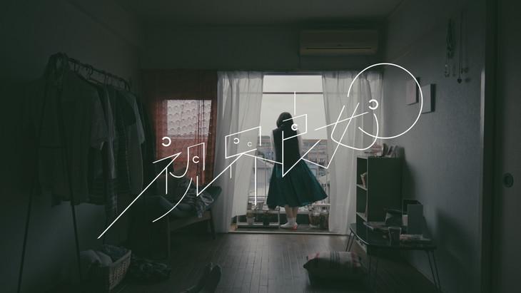 スカート「視界良好」ミュージックビデオのワンシーン。