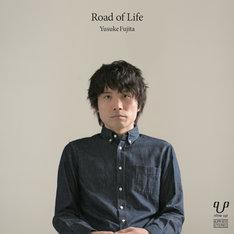 フジタユウスケ「Road of Life」ジャケット