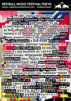 「RED BULL MUSIC FESTIVAL TOKYO 2017」出演者ラインナップ