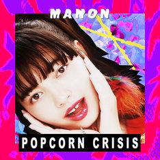 MANON「POPCORN CRISIS」ジャケット