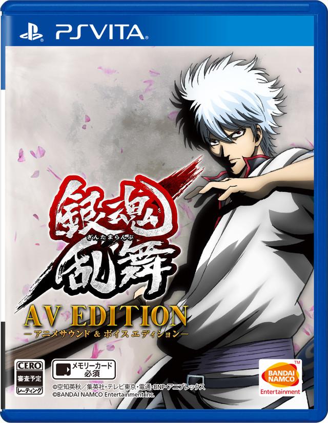 「銀魂乱舞」PS Vita限定版ジャケット