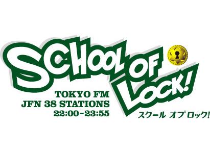 「SCHOOL OF LOCK!」ロゴ