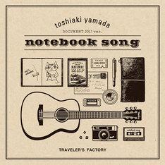 山田稔明「notebook song」ジャケット