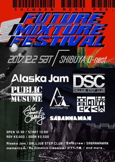 森心言 presents.「FUTURE MIXTURE FESTIVAL」ビジュアル