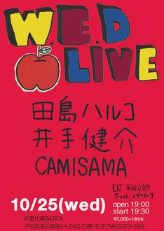 「『Wednesday LIVE』vol.2」フライヤー