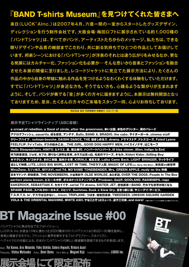 「BAND T-shirts Museum@OSAKA」フライヤー