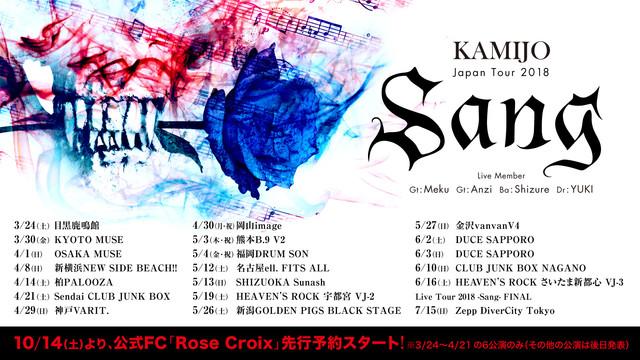 「KAMIJO Live Tour 2018-Sang-」告知ビジュアル